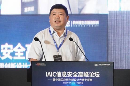 """IAIC信息安全高峰论坛海宁亮剑,专项赛演绎""""中国芯""""应用创新"""